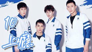 【上瘾】Addicted (Eng sub) 第10集 身世曝光 兄弟何去何从 [BL] 网络剧
