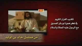 من أجل هذا نرفض مسلسل عمر بن الخطاب.