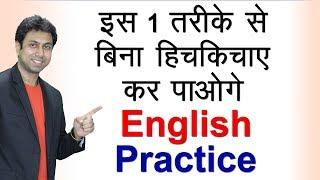 बिना हिचकिचाए अंग्रेज़ी कैसे सीखें | How to Practice English Speaking | Awal