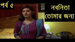 Bangla Natok 2017। Nobonita Tomar Jonno। Part 5। Amin Khan, Pori Moni, Popy