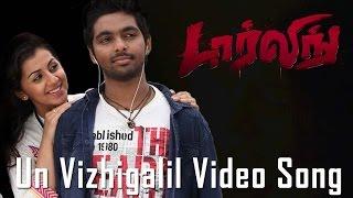 Un Vizhigalil  Video Song - Darling (2015) | G. V. Prakash Kumar | Nikki Galrani | Karunas | Bala