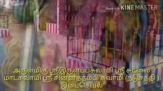 Petchi Amman songs tamil
