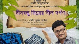 Dinabandhu Mitra and Nil Darpan (Documentary/10 min).