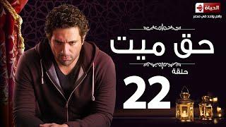 مسلسل حق ميت - الحلقة الثانية والعشرون - حسن الرداد وايمى سمير غانم | Haq Mayet Series - Ep 22