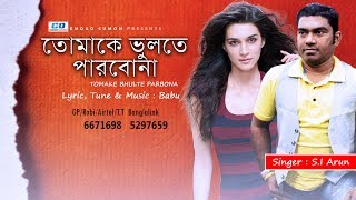 Tomake Bhulte Parbo Na By S.I Arun | Lyrical Video | 2017