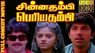 Tamil Full Comedy Movie | Chinna Thambi Periya Thambi | Prabhu,Satyaraj, Nathiya | HD Movie