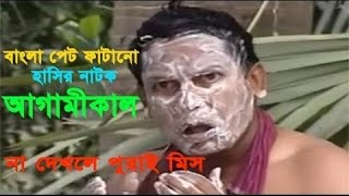 Agamikal (আগামীকাল) - Bangla new Natok By Musharraf Karim
