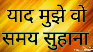 गुरू जी का नया भजन - याद मुझे वो समय सुहाना ।। Yaad Mujhe Wo Samay Suhana || Peaceful voice.