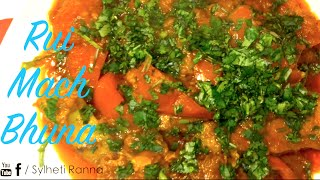 রুই মাছ ভুনা Rui Mach Bhuna Fish Curry Recipe Sylheti Ranna - Bangladeshi Cooking