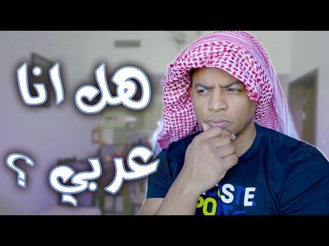Xxx Mp4 هل انا عربي ؟ الحقيقة 3gp Sex