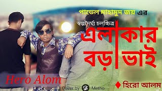 Valentine's Day Special Bangla Short Film- Alakar Boro Vai | Hero Alom | 2017 | Directed By Joy