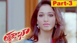 Tadakha Telugu Full Movie Part 3 || Naga Chaitanya, Sunil, Tamannaah, Andrea Jeremiah