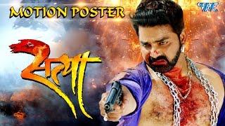 SATYA - सत्या - Official Motion Poster - Pawan Singh, Akshara Singh - Superhit Bhojpuri Film 2017
