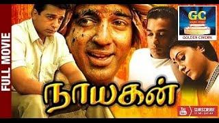 Nayagan Full Movie HD | Kamal Haasan,Saranya Ponvannan,Karthika,Janagaraj,Nassar | GoldenCinema