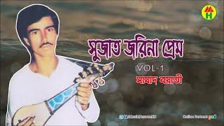 Samad Baul - সুজাত জরিনা প্রেম | Vol-1 | Music Heaven