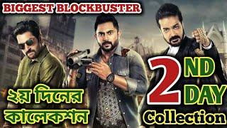 Bagh Bandi Khela 2nd Day Box Office Collection | BBK | বাঘ বন্দি খেলা | Prosenjit | Jeet | Soham