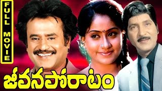 Jeevana Poratam Telugu Full Movie || Shobhan Babu, Rajni Kanth, Vijayashanti, Radhika