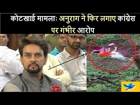 GUDIYA MURDER & RAPE CASE : Anurag Thakur ने फिर लगाए कांग्रेस पर गंभीर आरोप