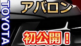 【トヨタ】新型アバロンを初公開!デトロイトモーターショー2018
