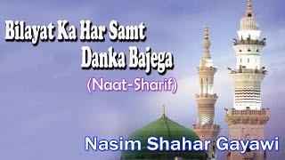 Bilayat Ka Har Samt Danka Bajega ☪☪ Latest Naat Sharif New Videos ☪☪ Nasim Shahar Gayawi [HD]