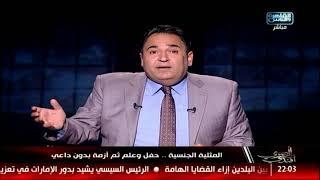 المصرى أفندى | المثلية الجنسية .. حفل وعلم ثم أزمة بدون داعى