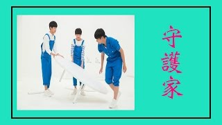 【TFBOYS】Protecting Home 守護家|動態歌詞