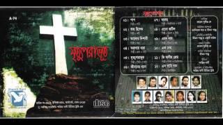 Christian Bangla Songs (মৃত্যুপরাভূত)