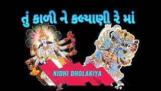 New Garba 2017-Tu Kali ne Kalyani Re Ma-Nidhi Dholakiya-તું કાળી ને કલ્યાણી રે માં-નિધિ ધોળકિયા