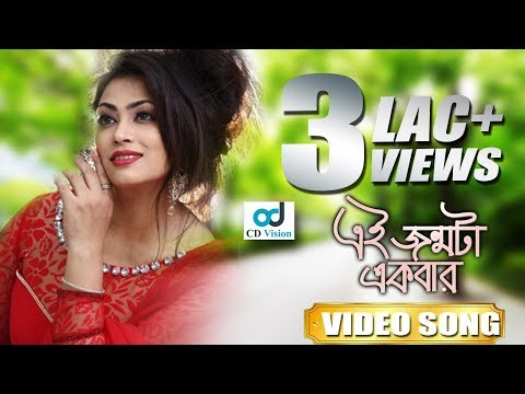 Xxx Mp4 Ei Jonmota Ekbar Asif Akbar Popy Ferdous Karagar Movie Song 2017 CD Vision 3gp Sex