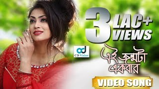 Ai Jornmota Akber Mituta | Karagar (2016) | Full HD Movie Song | Ferduos | Popy | CD Vision