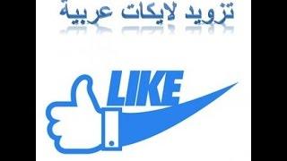 زيادة لايكات للمنشورات و لايكات للتعليق على الفيس بوك 350 لايك كل ربع ساعه