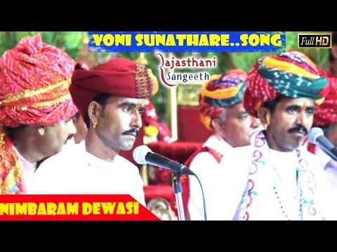 Voni Sunathare || Pure Desi Marwadi Bhajan || Nimbaram Devasi