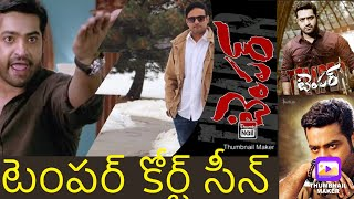 Temper Movie Climax Court Scene