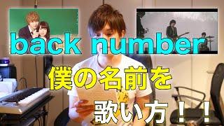 『歌い方シリーズ』新曲 back number /僕の名前を (映画『オオカミ少女と黒王子』主題歌) 歌い方