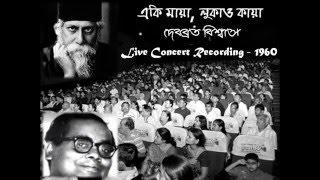 Eki Maya Lukao Kaya - Debabrata Biswas (Live Concert Recording -1960)