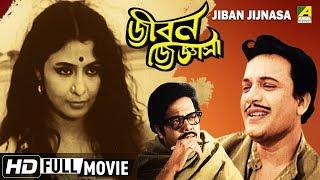 Jiban Jijnasa | জীবন জিজ্ঞাসা | Bengali Movie | Uttam Kumar, Supriya Devi
