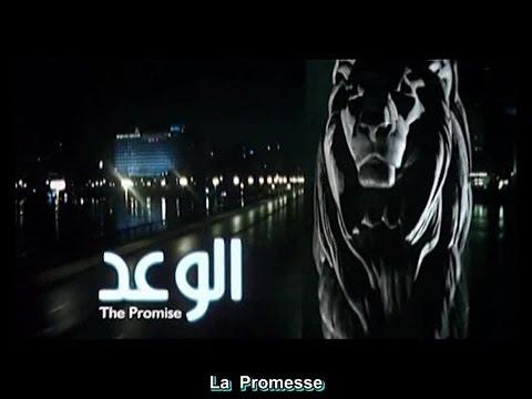 La Promesse. Film Égyptien Sous Titrée Français الوعد