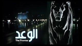 La Promesse. Film Égyptien Sous Titrée Français ( الوعد )