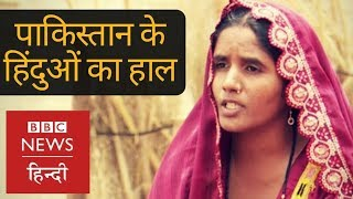 Hindus of Pakistan will Vote for Whom in National Elections (BBC Hindi)