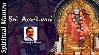 Sai Amritvani | Shirdi Sai Baba ( Full Song )