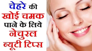 7 Beauty Tips For Glowing Skin ग्लोइंग स्किन पाने के उपाय Beauty Tips in Hindi by Sonia Goyal #97