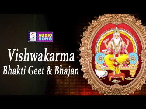 Xxx Mp4 Vishwakarma Bhakti Amp Bhajan Audio Songs HD 2017 3gp Sex