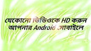Video converter bangla tutorial । how to make any video hd bangla tutorial