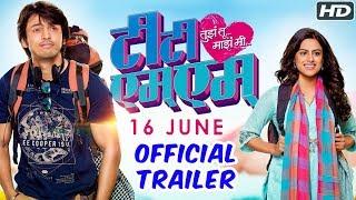 Tujha Tu Majha Mi (तुझं तू माझं मी) | Official Trailer | Lalit Prabhakar, Neha Mahajan