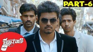 Thuppakki Telugu Full Movie Part 6 || Ilayathalapathy Vijay, Kajal Aggarwal, AR Murugadoss