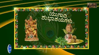 Happy Ugadi 2018, Best Wishes in Kannada, Greetings,Ugadi Images, Animation,Whatsapp Video Download