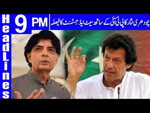 Chaudhry Nisar Ka PTI Kay Sath Seat Adjustment - Headlines 9 PM - 17 June 2018 | Dunya News