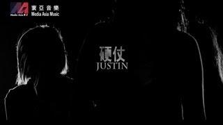 側田 Justin Lo《硬仗》Official MV [HD]