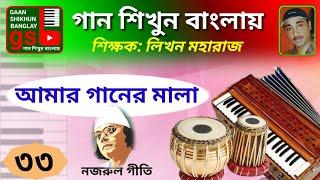 Amar ganer mala; Learn Music in Bangla; গান শিখুন বাংলায়