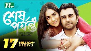Eid Romantic Telefilm: Shesh Porjonto | শেষ পর্যন্ত | Apurba | Momo | NTV EID Telefilm 2018